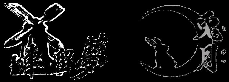洋食ダイニング【車留夢】/和食 隠れ家 旬菜【兎月】